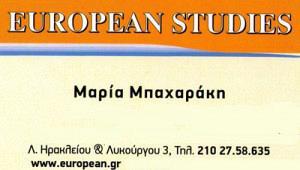 EUROPEAN STUDIOS (ΜΠΑΧΑΡΑΚΗ ΜΑΡΙΑ)