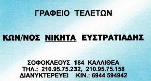 ΕΥΣΤΡΑΤΙΑΔΗΣ ΚΩΝΣΤΑΝΤΙΝΟΣ