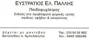 ΠΑΛΛΗΣ ΕΥΣΤΡΑΤΙΟΣ