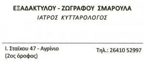 ΕΞΑΔΑΚΤΥΛΟΥ ΣΜΑΡΩ