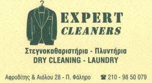 EXPERT CLEANERS (ΜΩΡΟΣ ΝΕΚΤΑΡΙΟΣ Ε)