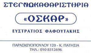 ΟΣΚΑΡ (ΦΑΦΟΥΤΑΚΗΣ ΕΥΣΤΡΑΤΙΟΣ)