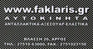 ΦΑΚΛΑΡΗΣ Ν & Ι  ΟΕ
