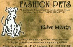 FASHION PETS (ΜΙΝΤΖΗ ΕΛΕΝΗ)