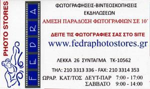FEDRA PHOTO STORES (ΚΑΜΖΕΛΑΣ-ΜΑΥΡΟΛΑΜΠΑΔΟΣ-ΜΕΛΕΤΗ ΟΕ)