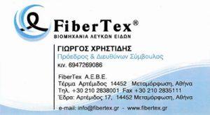FIBERTEX (ΦΑΪΜΠΕΡ ΤΕΞ ΙΚΕ)