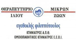 ΦΙΛΙΠΠΟΠΟΥΛΟΣ ΑΓΑΘΟΚΛΗΣ (ΘΕΡΑΠΕΥΤΗΡΙΟ ΜΙΚΡΩΝ ΖΩΩΝ)