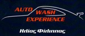 AUTO WASH EXPERIENCE (ΦΙΛΙΠΠΑΣ ΗΛΙΑΣ)