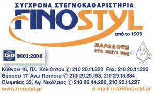 FINOSTYLE (ΧΑΣΟΜΕΡΗ ΘΕΟΔΩΡΑ)