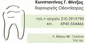 ΦΙΝΤΖΟΣ ΚΩΝΣΤΑΝΤΙΝΟΣ