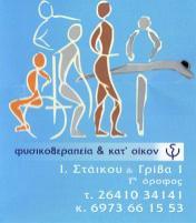 ΓΕΩΡΓΙΟΥ ΧΡΙΣΤΟΦΟΡΟΣ