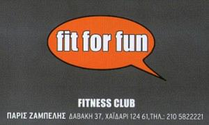 FIT FOR FUN (ΖΑΜΠΕΛΗΣ ΠΑΡΗΣ)