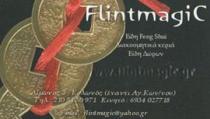 FLINTMAGIC (ΦΡΑΓΚΙΑΣ ΔΙΟΝΥΣΙΟΣ)