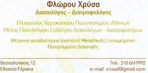 ΔΙΑΙΤΟΛΟΓΙΚΟ ΚΕΝΤΡΟ (ΦΛΩΡΟΥ ΧΡΥΣΑ)