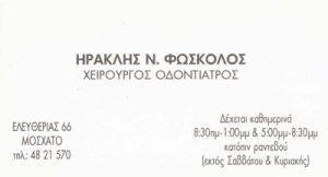 ΦΩΣΚΟΛΟΣ ΗΡΑΚΛΗΣ
