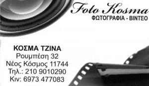 FOTO KOSMAS (ΚΟΣΜΑΣ ΧΡΥΣΟΣΤΟΜΟΣ & ΚΟΣΜΑ ΤΖΙΝΑ)