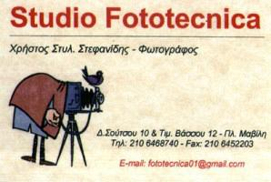 STUDIO FOTOTECNICA (ΣΤΕΦΑΝΙΔΗΣ ΧΡΗΣΤΟΣ)