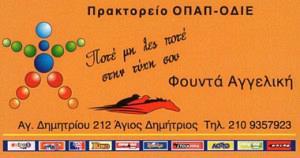 ΦΟΥΝΤΑ ΜΟΣΧΑΚΗ ΑΓΓΕΛΙΚΗ