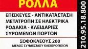 ΦΟΥΡΝΟΓΕΡΑΚΗΣ