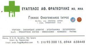 ΦΡΑΓΚΟΥΛΗΣ ΕΥΑΓΓΕΛΟΣ