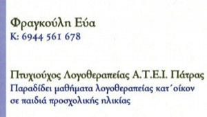 ΦΡΑΓΚΟΥΛΗ ΕΥΑΓΓΕΛΙΑ