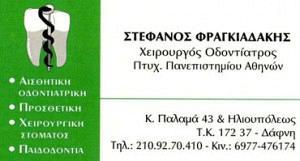 ΦΡΑΓΚΙΑΔΑΚΗΣ ΣΤΕΦΑΝΟΣ