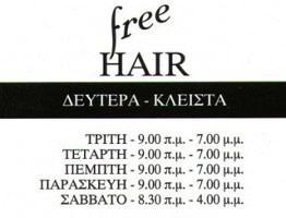 FREE HAIR (ΑΝΤΩΝΙΟΥ ΜΑΡΙΝΑ)