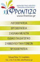 ΦΡΟΝΤΙΖΩ (ΜΑΡΓΑΡΙΤΗΣ ΠΑΡΑΣΧΟΣ & ΣΙΑ ΟΕ)