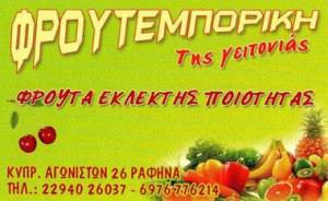 ΦΡΟΥΤΕΜΠΟΡΙΚΗ ΤΗΣ ΓΕΙΤΟΝΙΑΣ (ΠΕΤΡΟΥ ΕΒΕΛΙΝΑ)