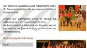 FUEGO art dance (ΜΑΡΙΑ ΤΡΑΚΑ)