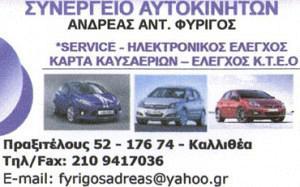 ΦΥΡΙΓΟΣ ΑΝΔΡΕΑΣ