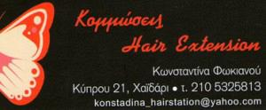 HAIR STATION (ΦΩΚΙΑΝΟΥ ΚΩΝΣΤΑΝΤΙΝΑ)