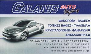 GALANIS AUTO STYLING (ΓΑΛΑΝΗΣ ΑΛΕΞΑΝΔΡΟΣ)