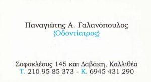 ΓΑΛΑΝΟΠΟΥΛΟΣ ΠΑΝΑΓΙΩΤΗΣ