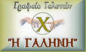 ΧΡΥΣΙΚΟΣ ΣΤΑΥΡΟΣ