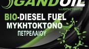 GAND OIL (ΝΤΑΗΣ ΓΕΩΡΓΙΟΣ)