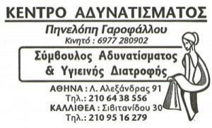 ΓΑΡΟΦΑΛΛΟΥ ΠΗΝΕΛΟΠΗ
