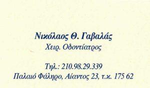 ΓΑΒΑΛΑΣ ΝΙΚΟΛΑΟΣ