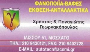 ΓΕΩΡΓΑΚΟΠΟΥΛΟΣ ΠΑΝΑΓΙΩΤΗΣ