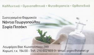 ΣΥΣΤΕΓΑΣΜΕΝΑ ΦΑΡΜΑΚΕΙΑ (ΠΙΤΣΑΚΗ & ΓΕΩΡΓΟΠΟΥΛΟΥ ΟΕ)