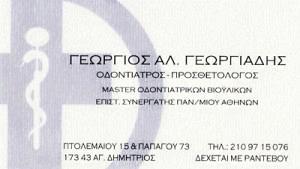 ΓΕΩΡΓΙΑΔΗΣ ΓΕΩΡΓΙΟΣ (ΕΠΙΣΤ ΣΥΝΕΡΓΑΤΗΣ ΠΑΝ/ΜΙΟΥ ΑΘΗΝΩΝ)