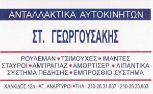 ΓΕΩΡΓΟΥΣΑΚΗΣ ΣΤΑΥΡΟΣ