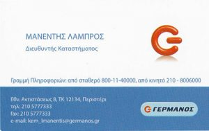 ΓΕΡΜΑΝΟΣ (ΜΑΝΕΝΤΗΣ ΛΑΜΠΡΟΣ & ΣΙΑ ΕΕ)