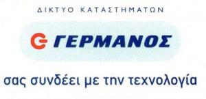 ΓΕΡΜΑΝΟΣ (ΠΡΟΚΟΠΗΣ & ΣΙΑ ΟΕ)
