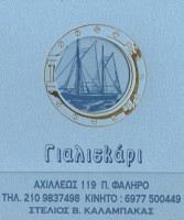 ΓΥΑΛΙΣΚΑΡΙ (ΚΑΛΑΜΠΑΚΑΣ ΣΤΥΛΙΑΝΟΣ)