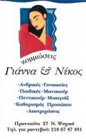 ΓΙΑΝΝΑ & ΝΙΚΟΣ (ΚΑΤΣΙΦΑ ΙΩΑΝΝΑ)