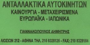 ΓΙΑΝΝΑΚΟΠΟΥΛΟΣ ΔΗΜΗΤΡΙΟΣ