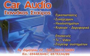 CAR AUDIO (ΓΙΑΝΝΑΚΟΣ ΣΤΑΥΡΟΣ)