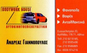 BODYWORK HOUSE ΑΥΤΟΚΙΝΗΤΟΕΠΙΣΚΕΥΑΣΤΙΚΗ (ΓΙΑΝΝΟΠΟΥΛΟΣ ΑΝΔΡΕΑΣ)