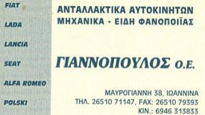 ΓΙΑΝΝΟΠΟΥΛΟΣ Θ & ΣΙΑ ΟΕ
